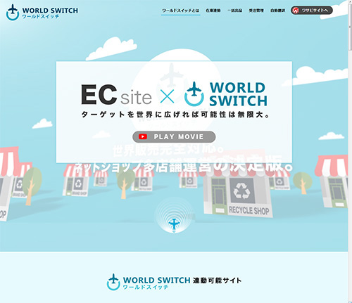 World Switch